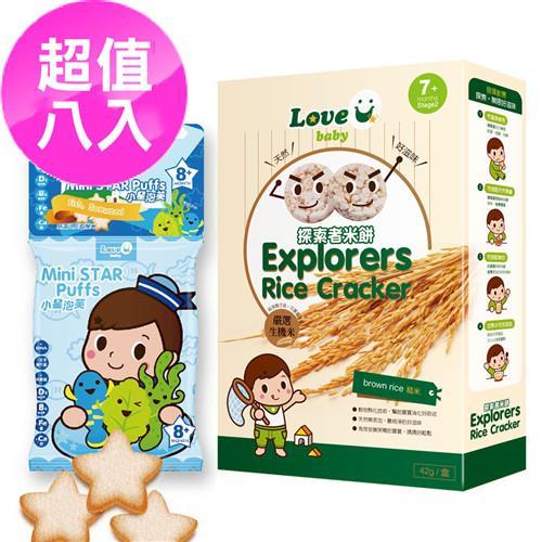 【米大師】LOVE U baby-小星、探索者米餅超值八入組 (限時免運)~~青蘋果香蕉缺貨中