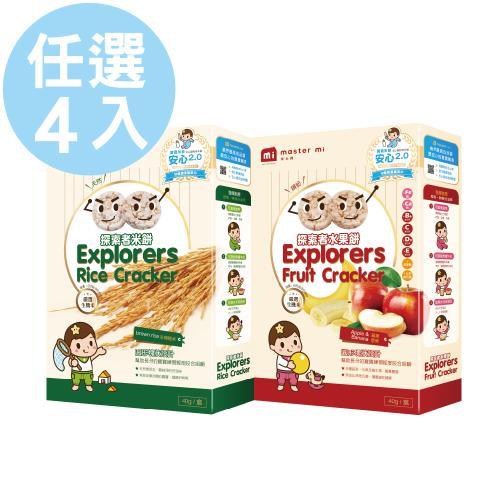 【米大師】LOVE U baby-探索者米餅精選組 (糙米x2+蘋果香蕉x2)