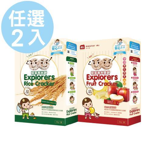 【米大師】LOVE U baby-探索者米餅二入組 (糙米x1+蘋果香蕉x1)