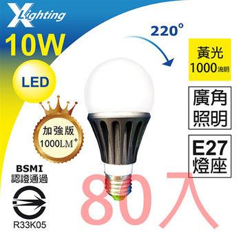 (80入) LED 10W 全周光220度 (黃光3500K) 高亮度 球燈 燈泡 EXPC X-LIGHTING