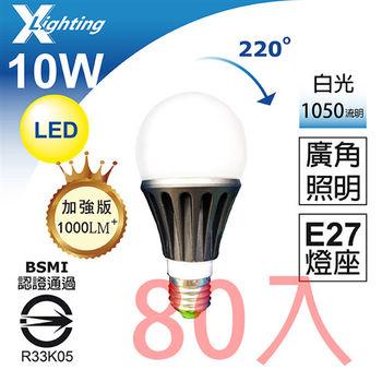 (80入) LED 10W 全周光220度 (白光5000K) 高亮度 球燈 燈泡 EXPC X-LIGHTING