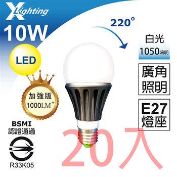 (20入) LED 10W 全周光220度 (白光5000K) 高亮度 球燈 燈泡 EXPC X-LIGHTING