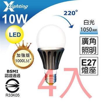 (4入) LED 10W 全周光220度 (白光5000K) 高亮度 球燈 燈泡 EXPC X-LIGHTING