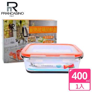 【弗南希諾】可微波玻璃保鮮盒組(400ml)