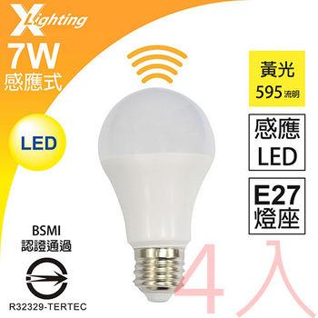 (4入)LED 感應式 7W E27(黃光) 燈泡 全電壓 感應燈泡 X-LIGHTING