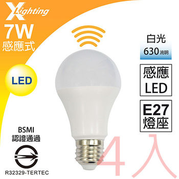 (4入)LED 感應式 7W E27(白光) 燈泡 全電壓 感應燈泡 X-LIGHTING