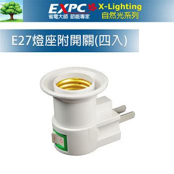 (四入)LED E27 燈座 插座 插頭 轉接 E27轉插座 附有開關