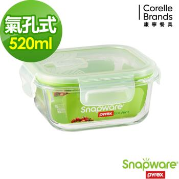 【美國康寧密扣Snapware】Eco Vent 氣孔式耐熱玻璃保鮮盒-正方型520ml