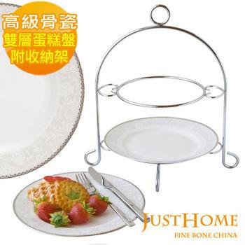 【Just Home】安格斯高級骨瓷雙層蛋糕盤附架(附禮盒)