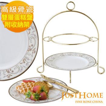 【Just Home】皇家晶宴高級骨瓷雙層蛋糕盤附架(附禮盒)