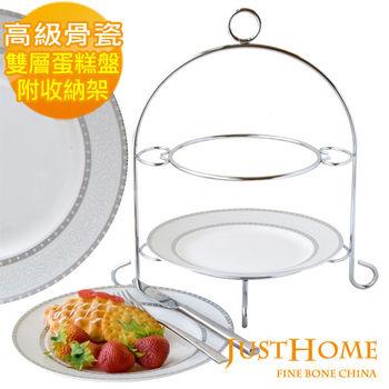 【Just Home】米蘭高級骨瓷雙層蛋糕盤附架(附禮盒)