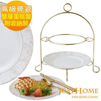 【Just Home】皇璽高級骨瓷雙層蛋糕盤附架(附禮盒)