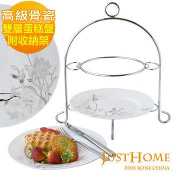 【Just Home】芙蘿拉高級骨瓷雙層蛋糕盤附架(附禮盒)