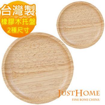 【Just Home】橡膠木圓形托盤2件組-19.8cm一個+14.8cm一個(台灣製)