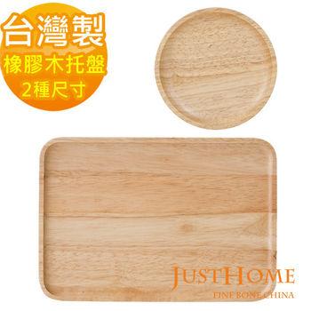 【Just Home】橡膠木圓形托盤2件組-30cm長方型一個+14.8cm圓型一個(台灣製)