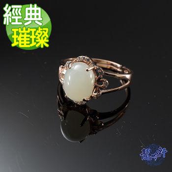 【龍吟軒】經典璀璨和闐羊脂白玉戒指(YOYO老師強力推薦)