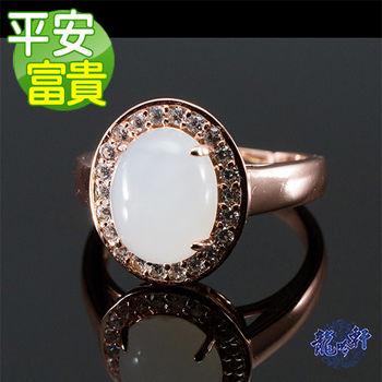【龍吟軒】平安富貴和闐羊脂白玉戒指