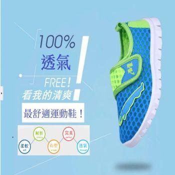 【DR.MANGO】兒童透氣輕便軟彈網狀鞋