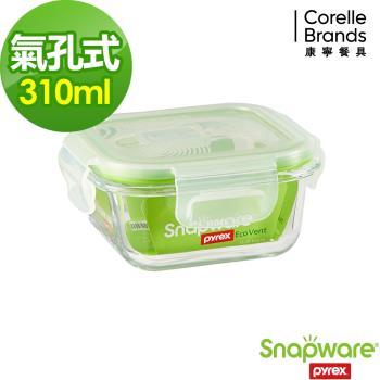 【美國康寧密扣Snapware】Eco Vent 氣孔式耐熱玻璃保鮮盒-正方型310ml