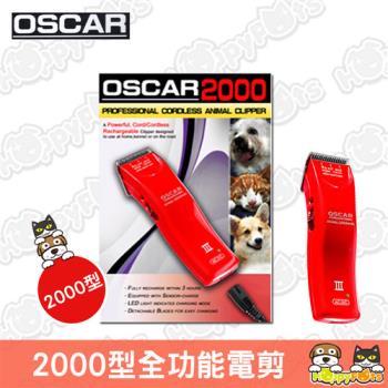 【OSCAR奧斯卡】2000型全功能電剪/剪毛器