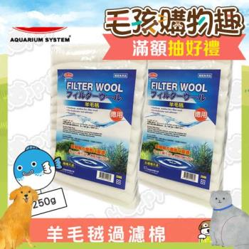 【MR.AQUA】羊毛毧過濾棉250g(2包)