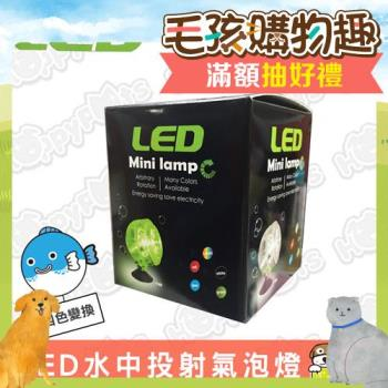 【LED Mini lamp】水中投射氣泡燈1W(可變色)