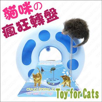 《貓咪瘋狂轉盤玩具》附彈簧逗貓鼠,貓抓球,貓鈴噹球