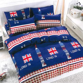 【美夢元素】英倫鍾情 天鵝絨 雙人加大四件式涼被床包組
