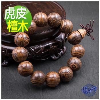 【龍吟軒】12mm虎皮檀木手珠