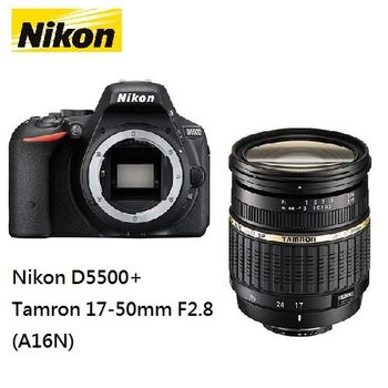 [64G+電池組]【Nikon】D5500+Tamron 17-50mm F2.8 (A16) (公司貨)