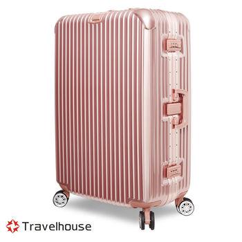 【Travelhouse】爵世風華特仕版 24吋PC鋁框鏡面行李箱(玫瑰金)