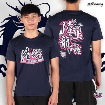 【HODARLA】男女原創漢字T-陸上龍魂-田徑 路跑 台灣製 短袖T恤 丈青