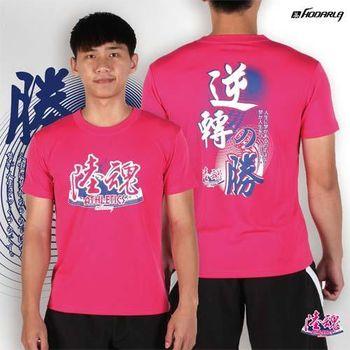 【HODARLA】男女原創漢字T-逆轉的勝-田徑 路跑 台灣製 短袖T恤 桃紅