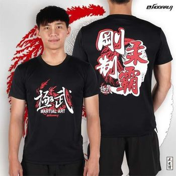 【HODARLA】男女原創漢字T-剛柔制霸-柔道 跆拳道 台灣製 短袖T恤 黑