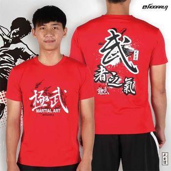 【HODARLA】男女原創漢字T-武者之氣-柔道 跆拳道 台灣製 短袖T恤 紅