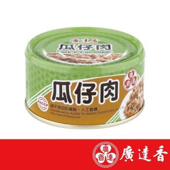 【廣達香】美味瓜仔肉24入