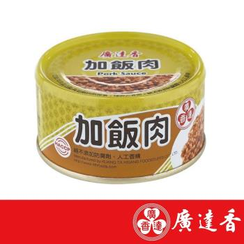 【廣達香】美味加飯肉12入