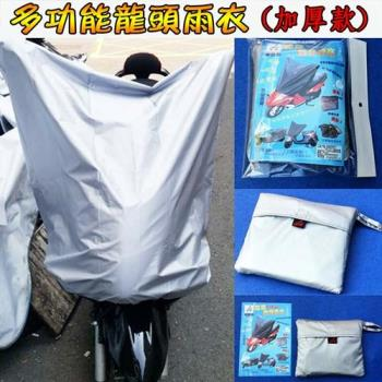 【台灣製造】機車龍頭雨衣(加厚款M號)/ 保護龍頭電子開關(寬88cm*高72 cm)