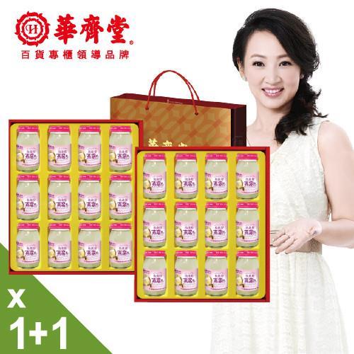【華齊堂】珍珠粉燕窩飲禮盒買一送一組(60ml*12瓶/盒)