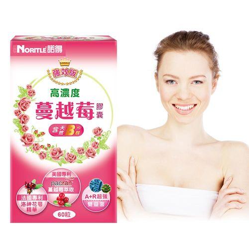 【諾得】強效版高濃度蔓越莓膠囊(60粒x10瓶)