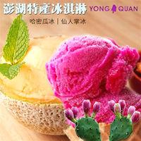 ~吃貨 ~澎湖仙人掌冰淇淋 ^#40 6盒 ^#41