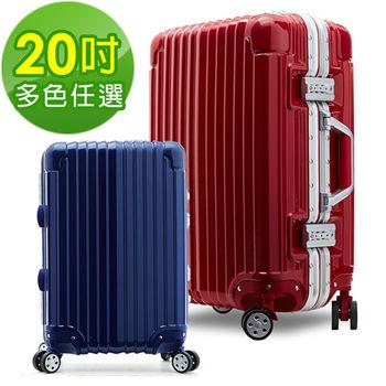 【Bogazy】獵焰風暴 20吋鋁框PC鏡面行李箱/登機箱(多色任選)