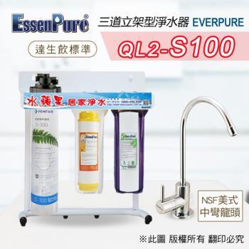美國原廠 Everpure QL2-S100 三道淨水器