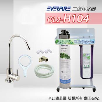 美國原廠 Everpure QL2-H104 二道淨水器