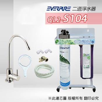 美國原廠 Everpure QL2-S104 二道淨水器