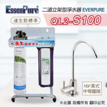 美國原廠 Everpure QL2-S100 二道淨水器