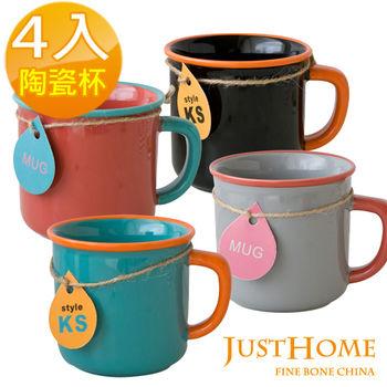 【Just Home】撞色風格陶瓷馬克杯430ml(4入組)