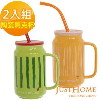 【Just Home】果漾陶瓷附蓋附吸管匙馬克杯450ml(2入組)