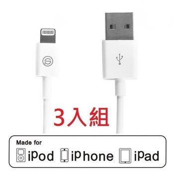 (3入組) OPSO APPLE MFI認證 Lightning 8pin iPhone傳輸充電線