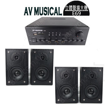 AV MUSICAL E69 立體聲擴大機 +Cabin BD-535 環繞喇叭 x2對
